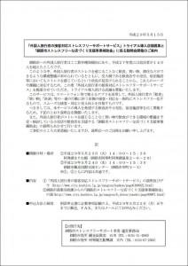 外国人旅行者へのサポートサービストライアル店募集及び補助金説明会1