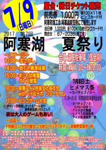 阿寒湖夏祭りポスター