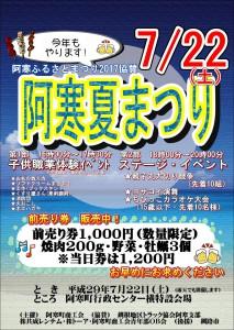 H29夏まつりポスター