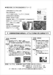 持続化補助金(2)_01