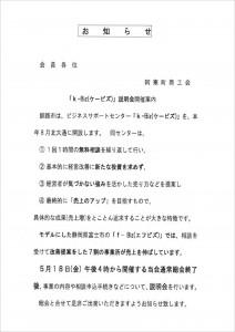 K-Biz説明会_01
