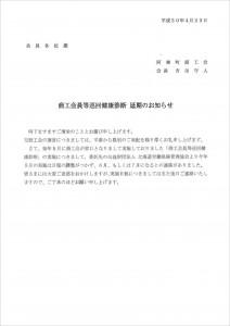 巡回健康診断延期のお知らせ_01