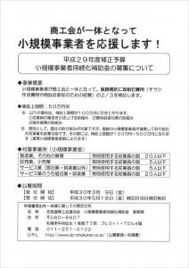 持続化補助金募集(1)_01