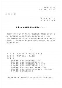 H30通常総会開催_01