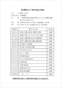 中国語講座2_01