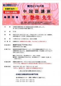 中国語講座1_01