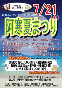 H30阿寒夏祭り_01