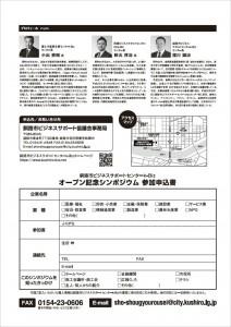 オープン記念申込書_01