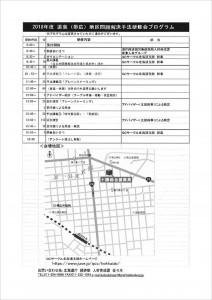 QC研修会プログラム
