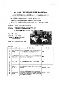 QCサークル研修会