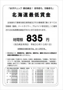 最低賃金改定_01