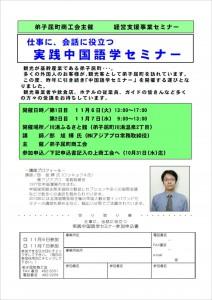 弟子屈商工会セミナー_01
