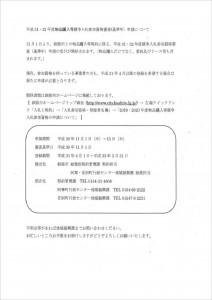 釧路市入札参加申請_01