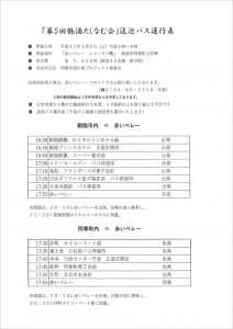 「鶴酒会」送迎バス運行表_01