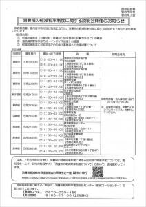 消費税の軽減税率制度説明会開催案内_01
