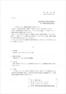 商談会案内文_01