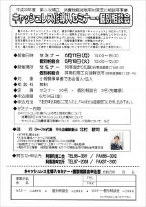 キャッシュレス化導入セミナー・個別相談会(阿寒湖)_01