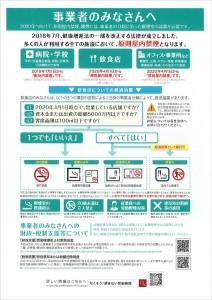 北海道受動喫煙防止条例(仮称)1_01