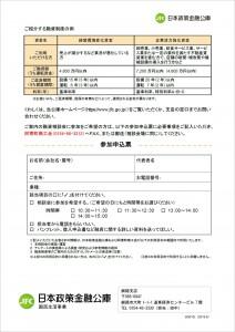 一日公庫相談会申込票_01