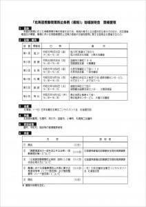 北海道受動喫煙防止条例(仮称)3_01_01_01