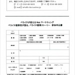K-Biz主催セミナー(裏)_01