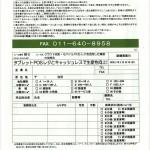 ITセミナー申込書_01