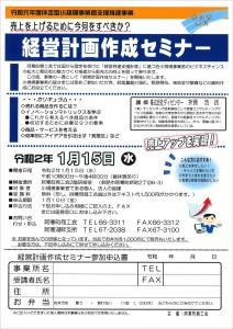 経営計画作成セミナー_01