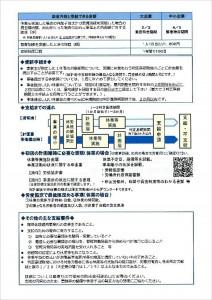 雇用助成金北海道(裏)_01