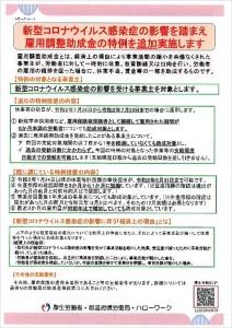 雇用助成金_01