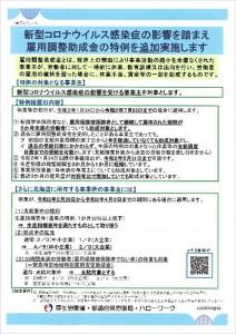 雇用助成金02北海道_01