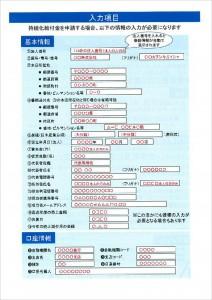 持続化給付金(速報版)2