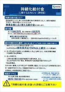 持続化給付金(速報版)1