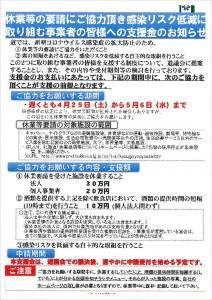 コロナ休業支援金(道)