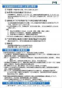 コロナ休業支援金(道)2