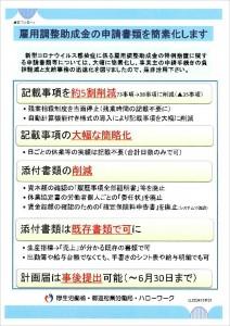 雇用調整助成金の申請書類簡素化1