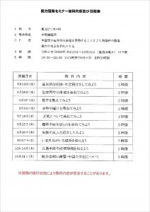 能力開発セミナー日程表