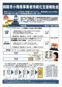 釧路市小規模事業者持続化支援補助金