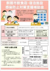「釧路市飲食店・宿泊施設感染防止対策支援補助金」リーフレット